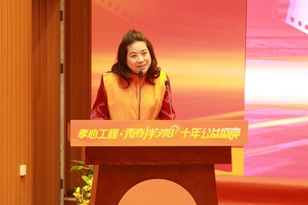十年孝老不忘初心 践行公益迈向新程——孝心工程•青春伴夕阳十年公益盛典在西安举办
