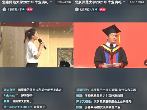 清华北师大等百余所高校抖音直播毕业典礼,571万网友重拾青春记忆