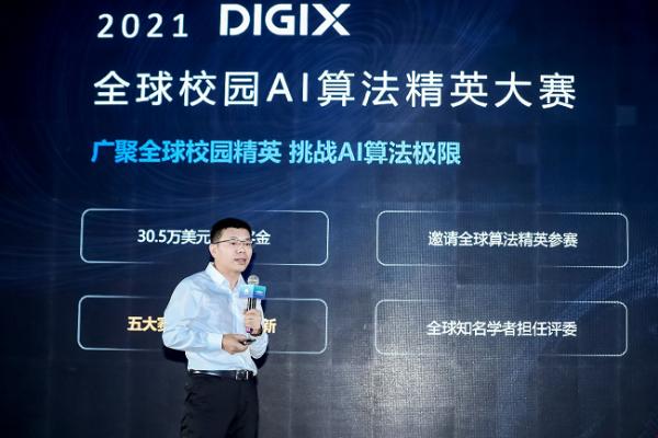 百万奖金激励AI创新,2021 DIGIX全球校园AI算法精英大赛火热开启