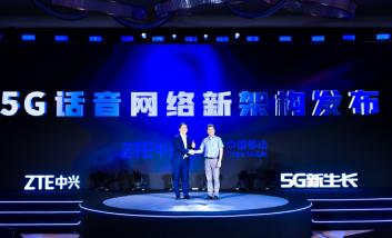 中兴通讯发布《5G行业专网核心网白皮书》 国内5G基站建设成果丰硕