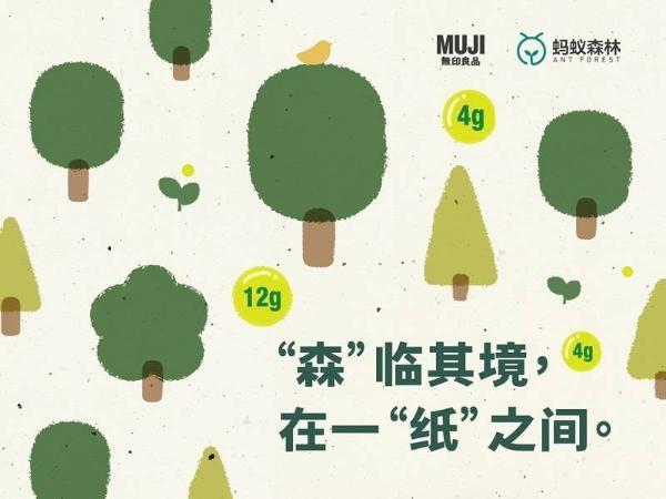MUJI无印良品世界环境日发起减纸计划