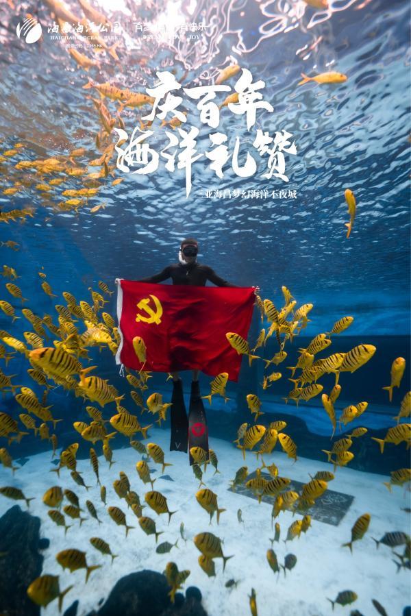 海昌海洋公园9城10园携手12组水上运动冠军献上百年海洋礼赞