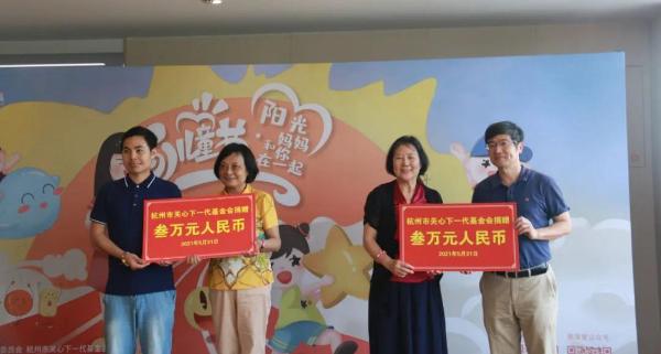 杭州市关工委携阳光妈妈团慰问融爱星康复学员