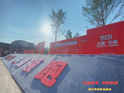 """""""红动百年·先锋领跑""""活动在绍兴市上虞区举行"""