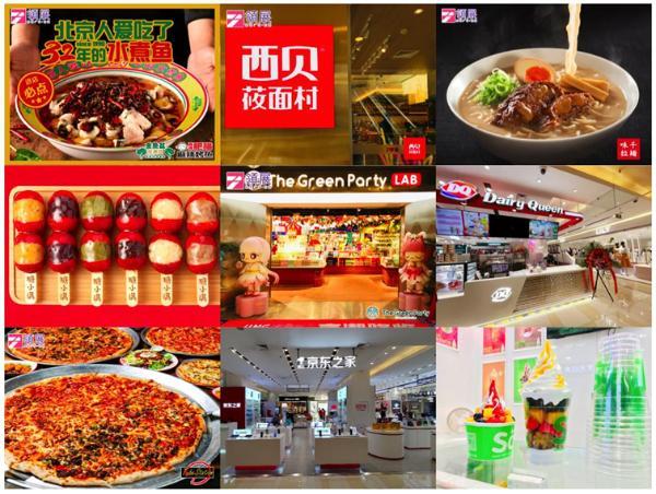 领展购物广场·京通品牌迭代升级引领新消费模式