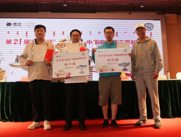 第21届雀友杯中国麻将赛呼伦贝尔举行