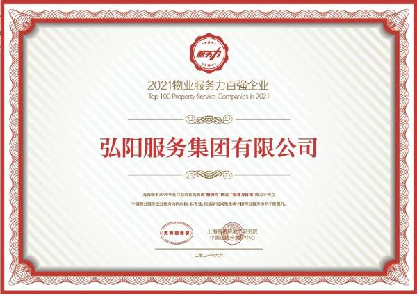 荣获三奖取得成绩,弘阳的服务力得到了业内的肯定