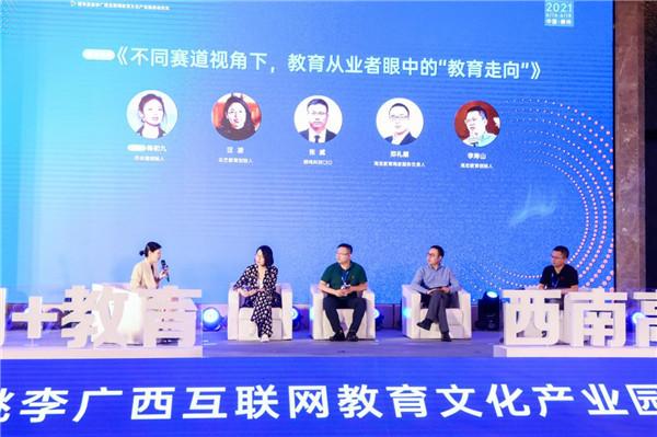 """首届""""互联网+教育""""西南高峰论坛于上周在柳州盛大启幕!"""