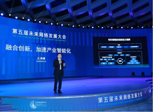 百度CTO王海峰阐释AI融合创新,降低门槛,按下产业智能化加速键