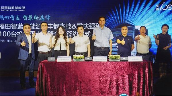 100台智蓝换电重卡!全国换电重卡落地运营第一大单花落重庆