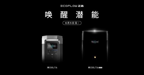 EcoFlow正浩6月5日即将发布全新户外电源德DELTA Max,唤醒潜能,敬请期待!