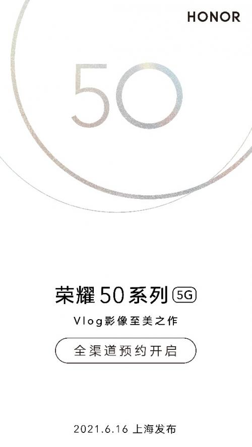荣耀50系列定档6月16日,采用戒环设计,主打Vlog影像