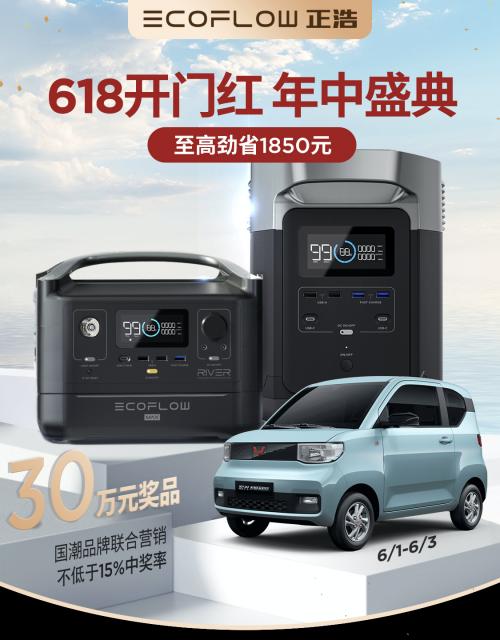 最高立减1850元,还送新能源汽车?EcoFlow正浩618大促下重本!