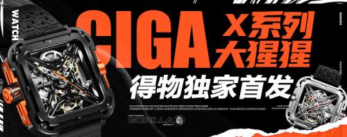 展现镂空腕表独特魅力,得物App上线CIGA Design玺佳X系列·大猩猩新品
