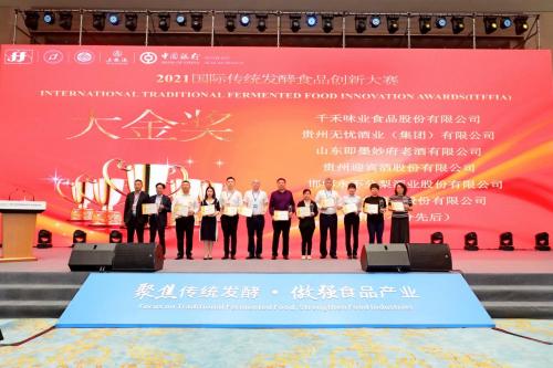 2021国际传统发酵食品产业发展大会举行,千禾连获三奖受行业认可