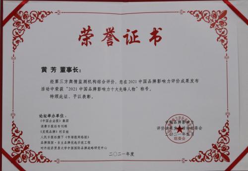 """热烈祝贺东方童董事长黄芳荣获""""2021中国品牌影响力十大先锋人物""""奖!"""