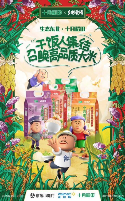 十月稻田x乡村爱情联名款大米上线 京沃新计划首款全渠道新品