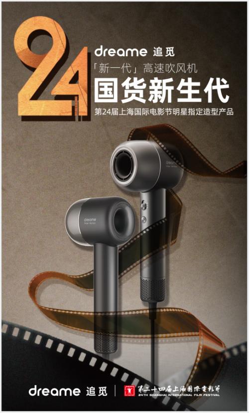 追觅科技成为第二十四届上海国际电影节官方合作伙伴 携手献礼建党百年华诞
