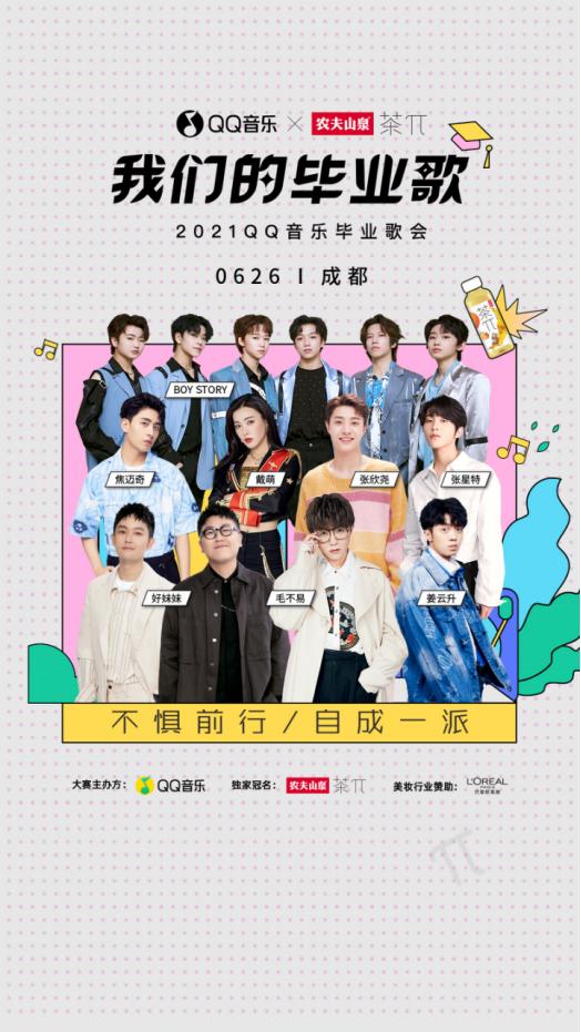"QQ音乐为2021毕业生举办""我们的毕业歌会"",为青春写下一个休止符"
