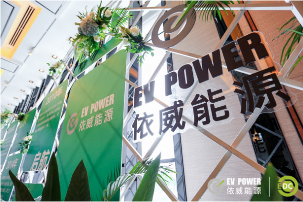 依威能源完成D轮3.5亿融资,加速推进小区充电站建设