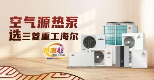 三菱重工海尔空气源热泵,可靠品牌,值得信赖!