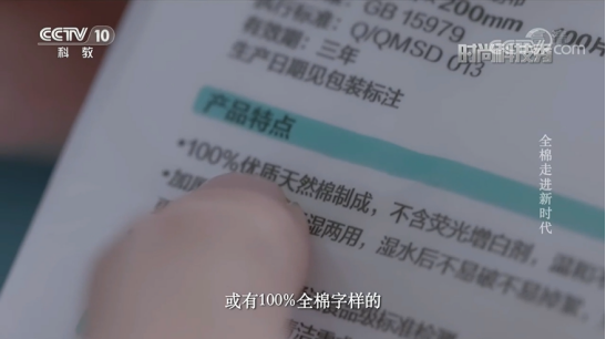 亮相CCTV-10科教频道 全棉时代纯棉柔巾到底有何奥妙