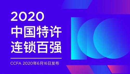 """德佑连续2年蝉联""""中国特许连锁百强"""" 品质加盟获肯定"""