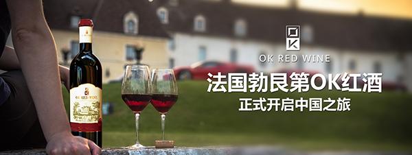 法国OK品牌 匠心打造中国进口红酒连锁品牌