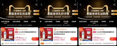 丽人丽妆强势助推 凡士林天猫618多榜单持续爆卖