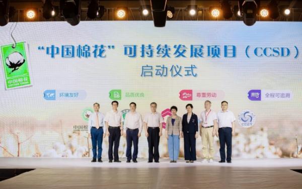 全棉时代作为棉花消费端首批企业,亮相2021中国国际棉花会议
