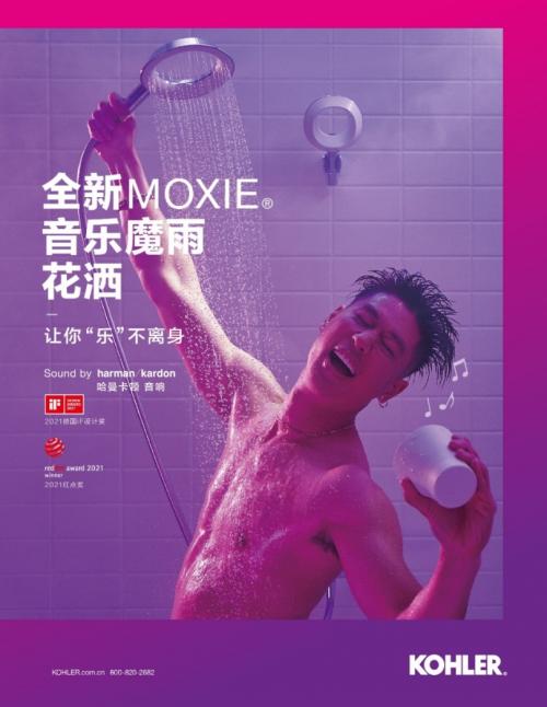 """全新科勒Moxie音乐魔雨花洒,开启乐享夏日的私""""浴""""时光"""