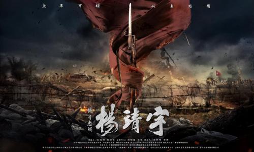 电视剧《铁骨忠魂杨靖宇》 项目启动会在京召开
