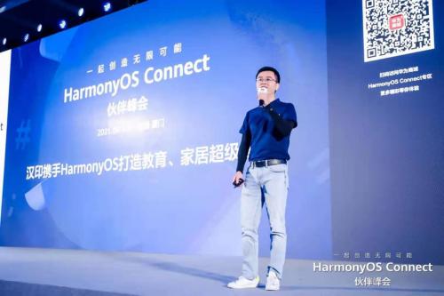 汉印搭载华为HarmonyOS系统,智能打印新升级!