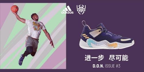 进一步 尽可能——阿迪达斯篮球发售D.O.N. ISSUE #3