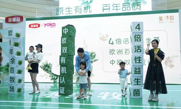 金领冠塞纳牧开启亲子嘉年华 奥运冠军刘璇分享原生有机育儿观