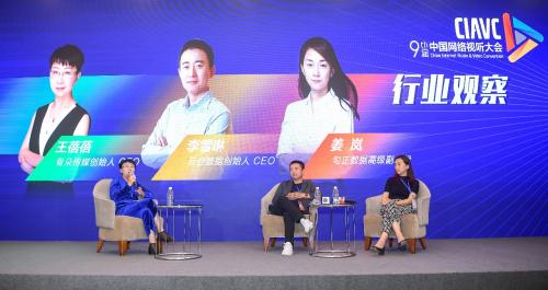 第九届中国网络视听大会 勾正数据以数据赋能电视大屏行业创新