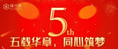 五载华章,同心筑梦,媒介匣5周年,一份初衷,奋进五载
