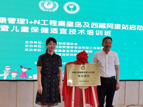 喜高科技推动儿童健康管理发展,秦皇岛妇幼、西藏阿里妇幼加入1+N工程