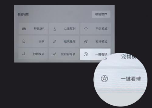 """与用户共创""""一键看球""""上线 高合HiPhi X邀您车里看球"""