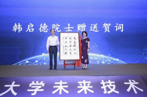 技术连接未来——北京大学未来技术学院成立仪式举行