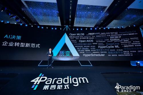 第四范式新主张:AI决策,企业转型新范式