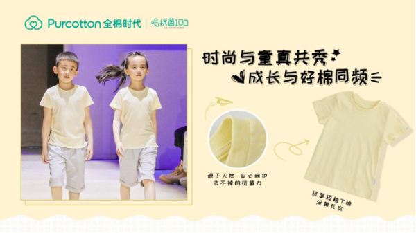 全棉时代儿童抗菌T恤丨亲肤健康,守护成长每一天