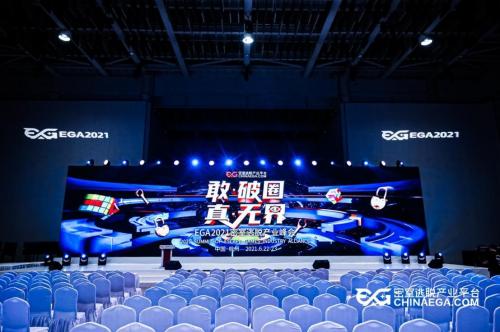 """""""敢破圈,真无界""""——EGA 2021 密室逃脱产业峰会在杭成功举行"""