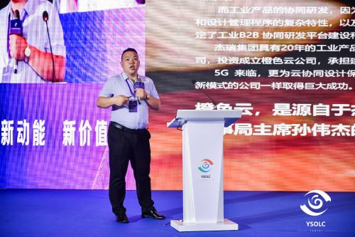 制造业数字化转型发展分论坛在烟台成功举办