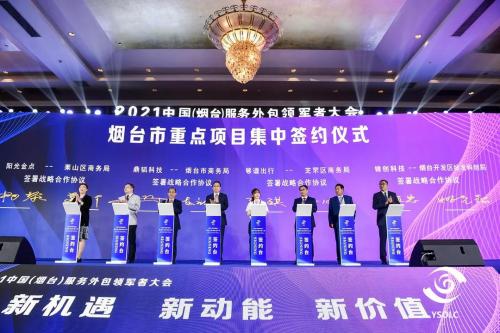 2021中国(烟台)服务外包领军者大会开幕