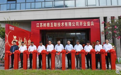 树根互联工业互联网平台在苏州工业园区开业