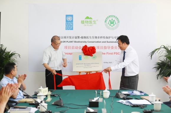 联合国ABS项目云南示范点植物医生在西双版纳签约