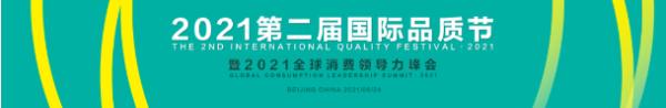 实至名归!三星中央空调荣膺2021国际品质节典范奖