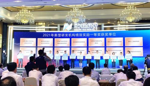 图灵人工智能研究院再获南京市新型研发机构绩效考核一等奖