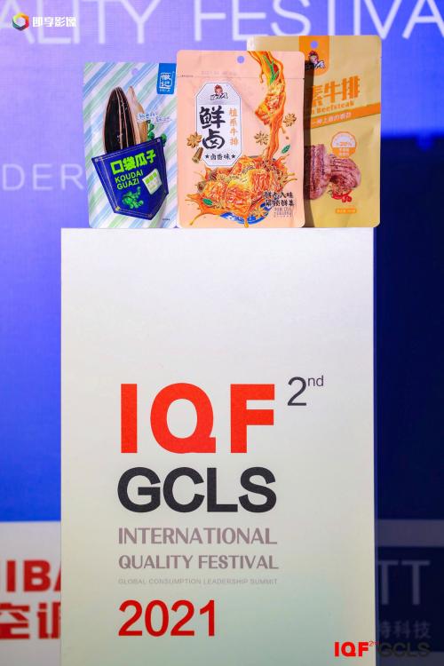 品质成就行业典范,徽记食品荣膺2021国际品质节三项大奖